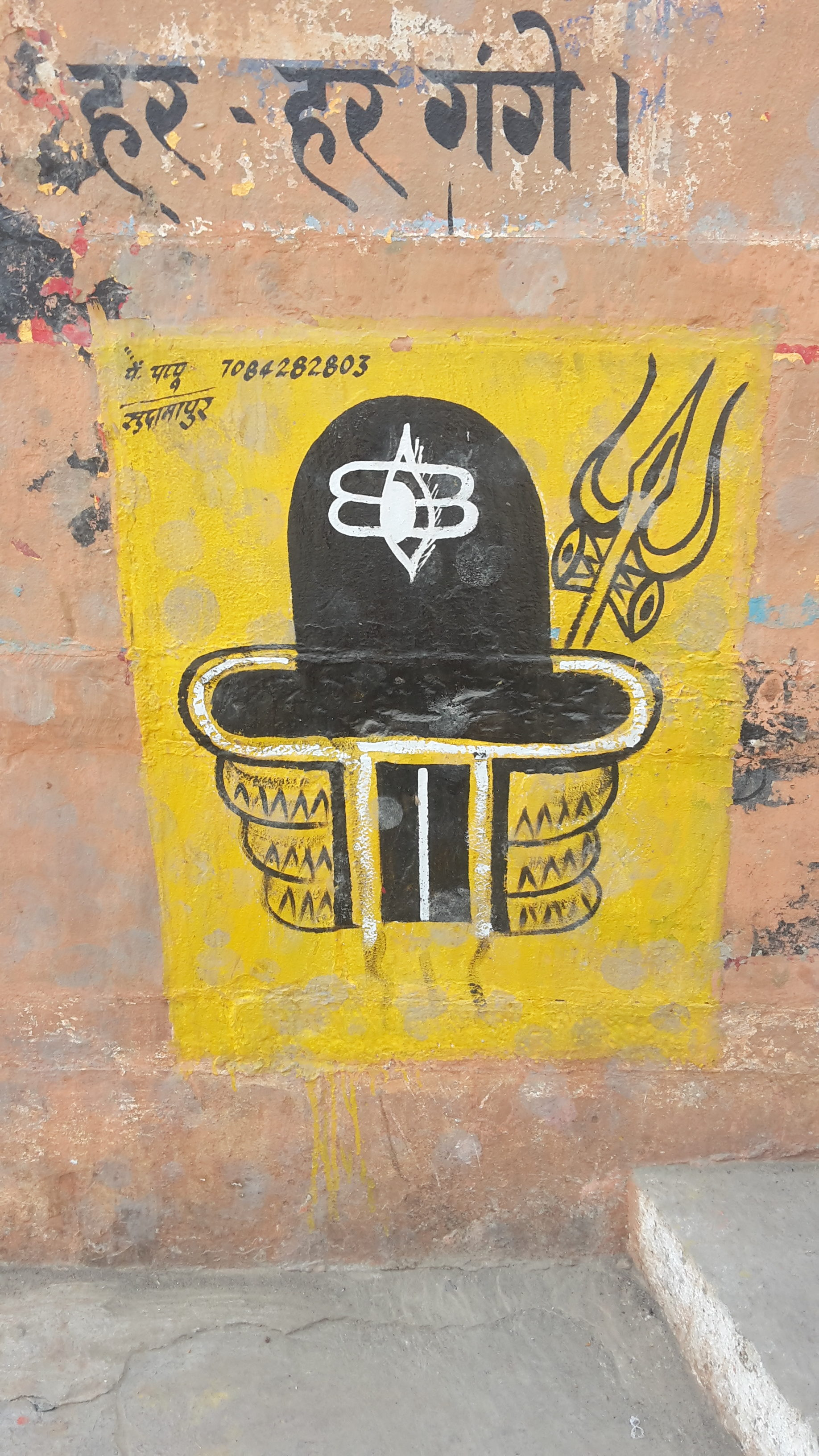 shiva lingam à varanasi